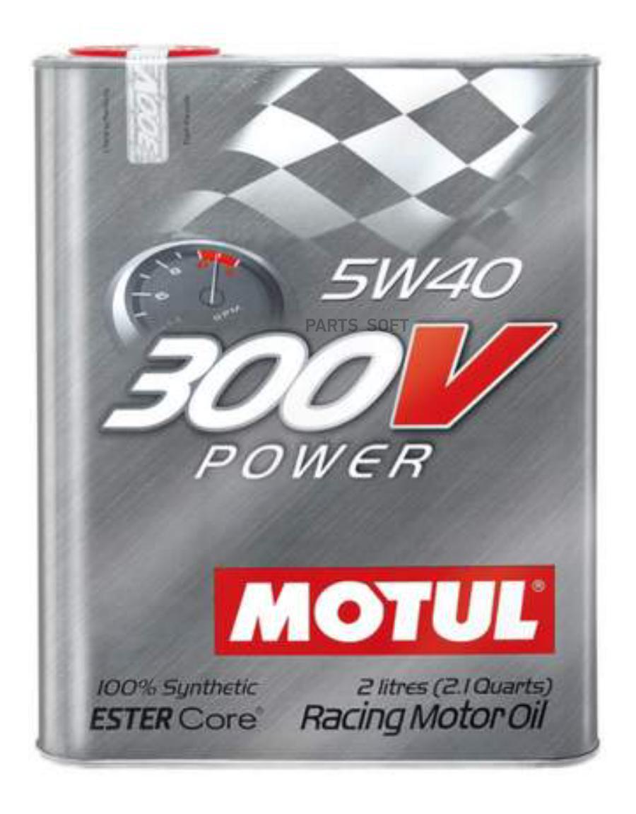 Масло моторное синтетическое 300V Power 5W-40, 2л