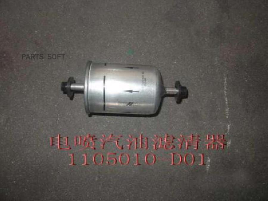 Фильтр топливный GREAT WALL 1105010D01 (1105010-D01, L1117100)