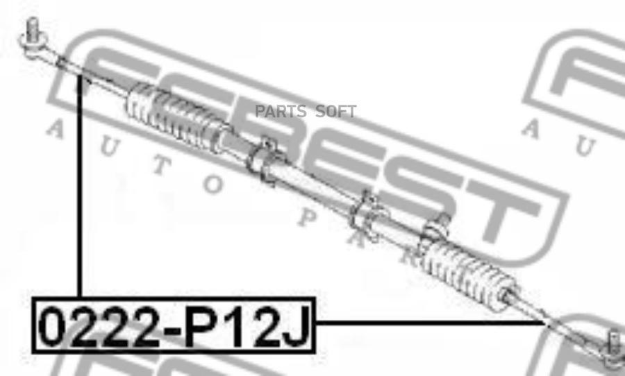 Тяга рулевая FEBEST 0222-P12J (48521AU025)
