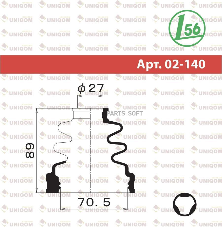 Пыльник ШРУС MARUICHI 02-140 (FB-2164, 04437-14020, 04438-20240, 04438-42010)