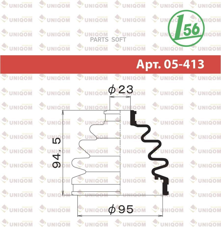 Пыльник привода MARUICHI 05-413 (FB-2063 , 05413)