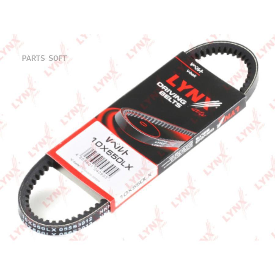 Ремень клиновый 10X550 LYNX 10X550LX