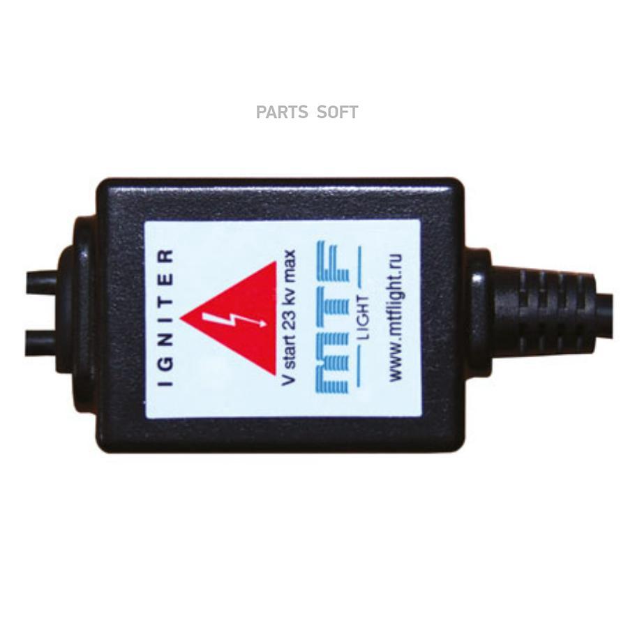 Блок розжига CAN-BUS чип ASIC 12V 35W (доп. провод)