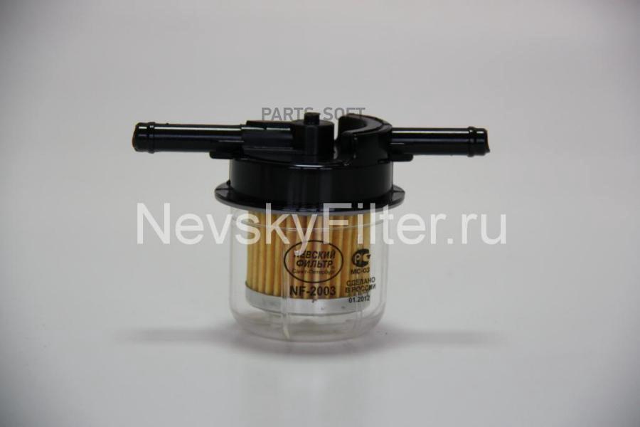 Фильтр тонкой очистки топлива с отстойником НЕВСКИЙ ФИЛЬТР /2101-1156010/