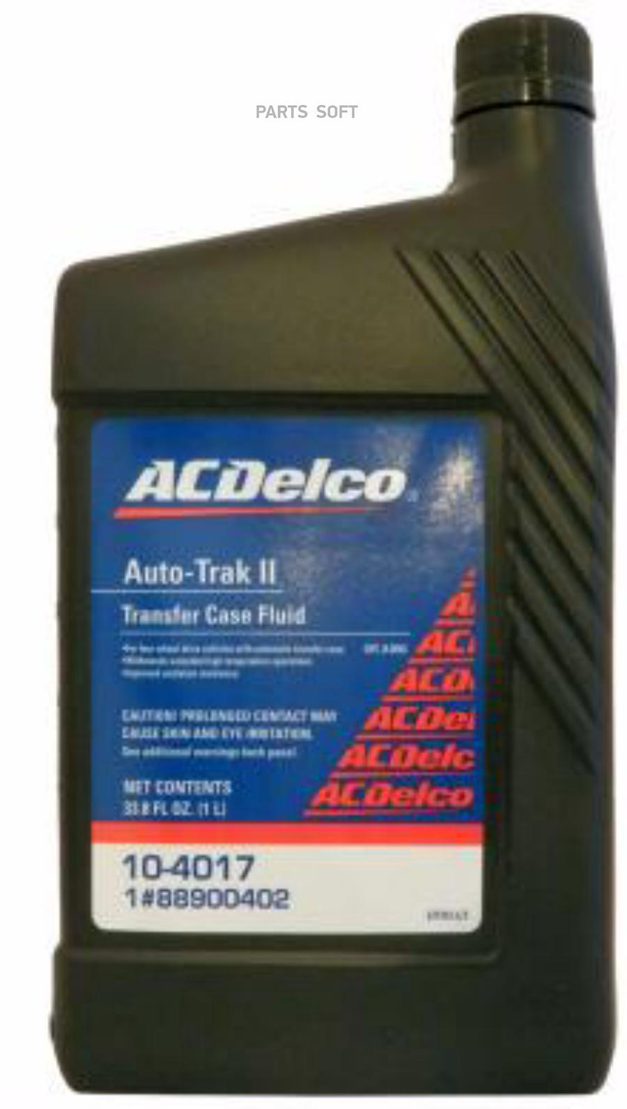 Масло трансмиссионное Auto-Trak II, 0,946л