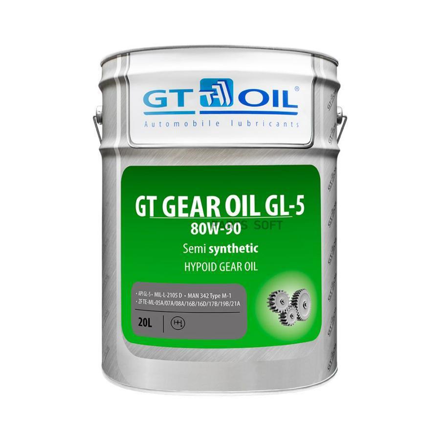 Масло трансмиссионное полусинтетическое GT GEAR Oil 80W-90, 20л