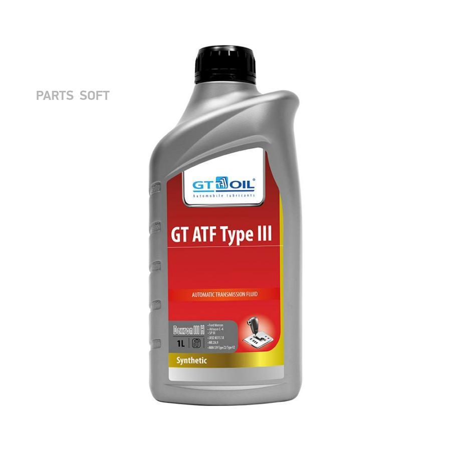 Масло трансмиссионное синтетическое GT ATF Type III, 1л
