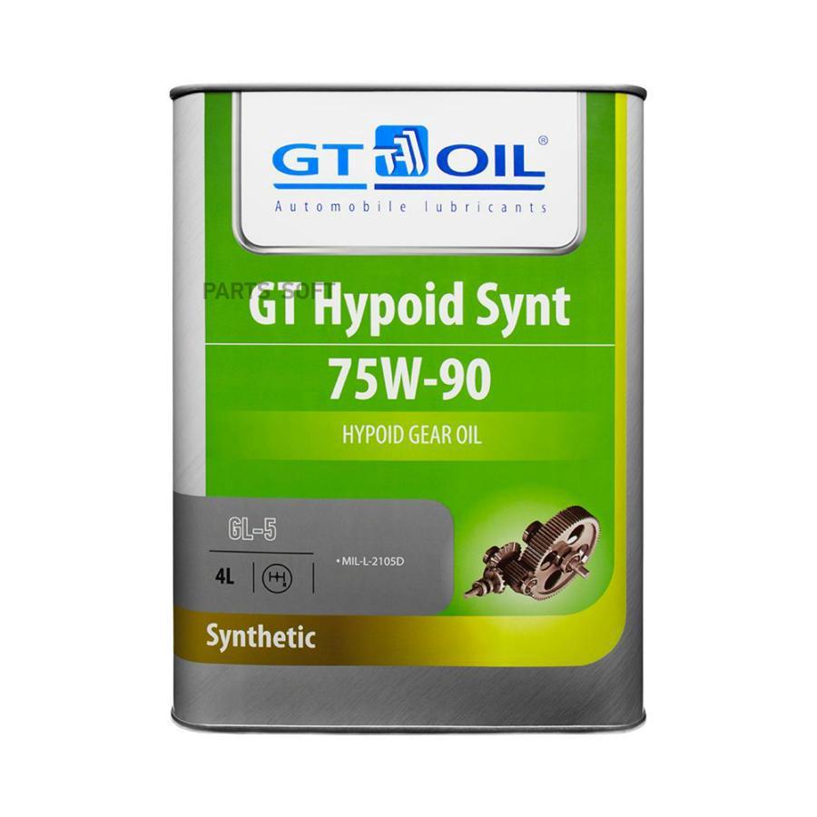 Масло трансмиссионное синтетическое GT Hypoid Synt 75W-90, 4л