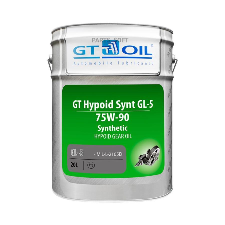 Масло трансмиссионное синтетическое GT Hypoid Synt 75W-90, 20л