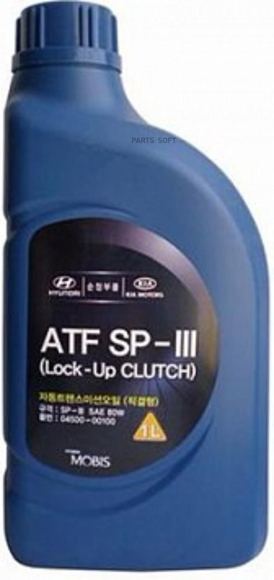 Масло трансмиссионное полусинтетическое ATF SP-III, 1л