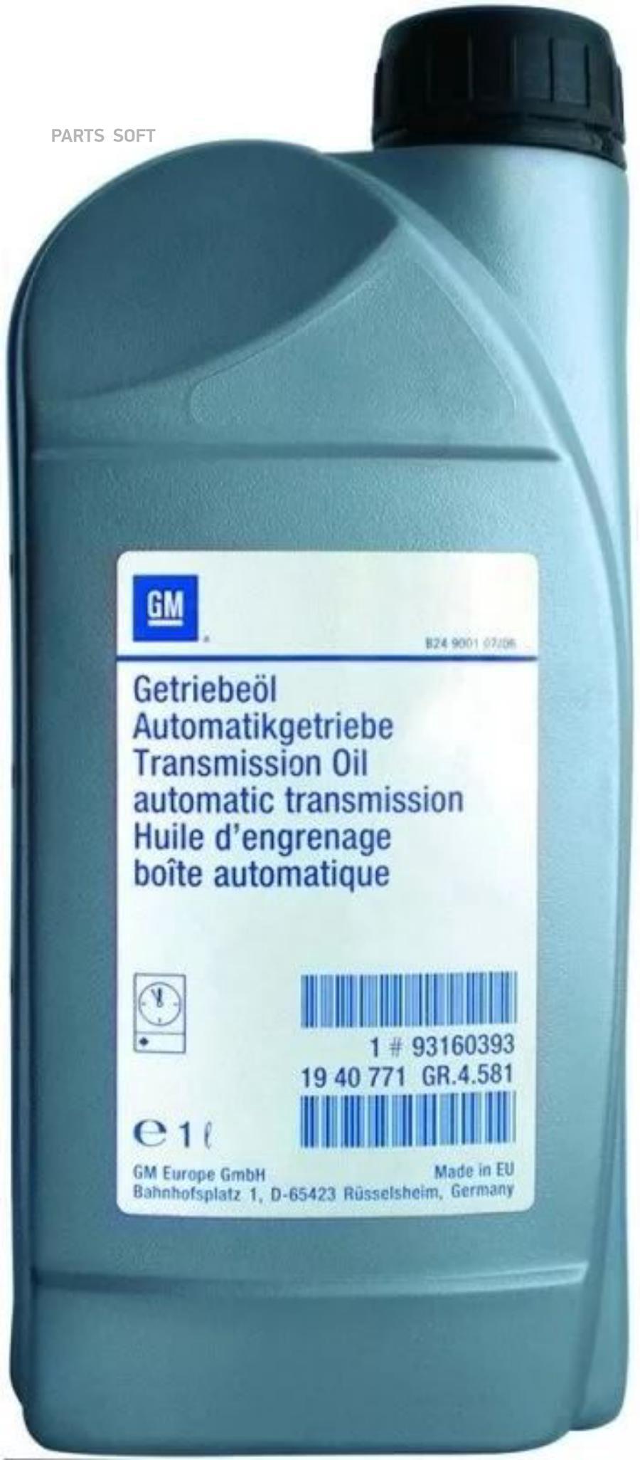 Масло трансмиссионное синтетическое GM, 1л