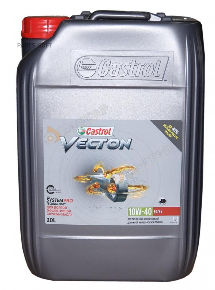 Моторное масло Castrol Vecton 10W-40 E4/E7 полусинтетическое, 20 л