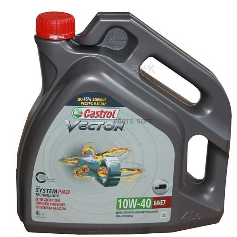 Моторное масло Castrol Vecton 10W-40 E4/E7 полусинтетическое, 4 л
