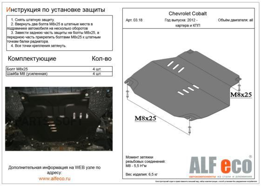 Защита картера Cobalt 13-
