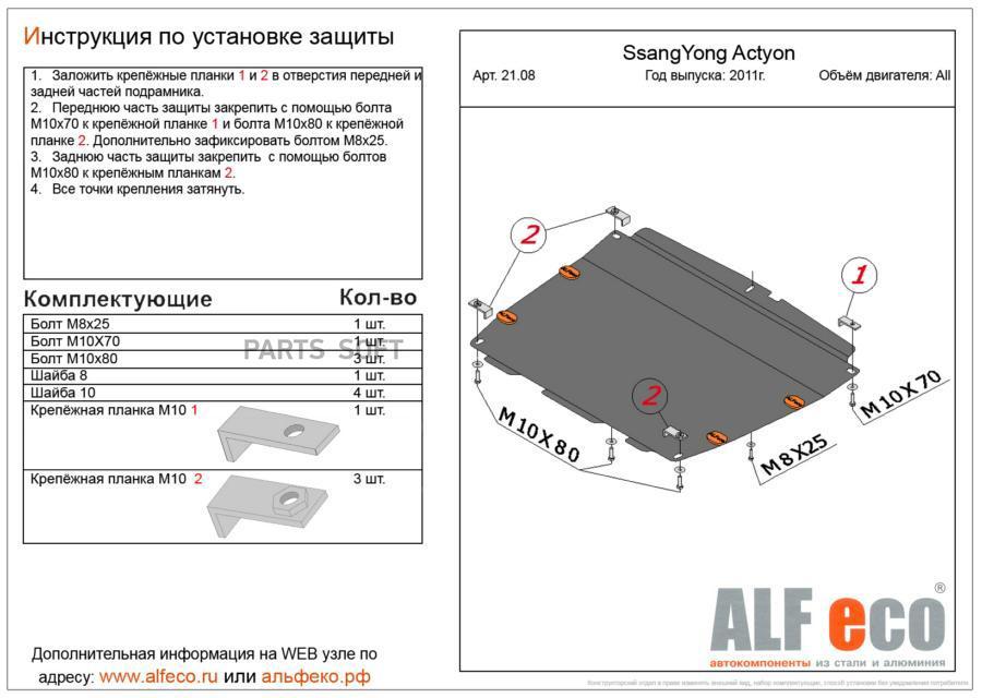 Защита картера Actyon 06-12,Actyon Sports 06-11  ALF.21.08st ( ДВС )