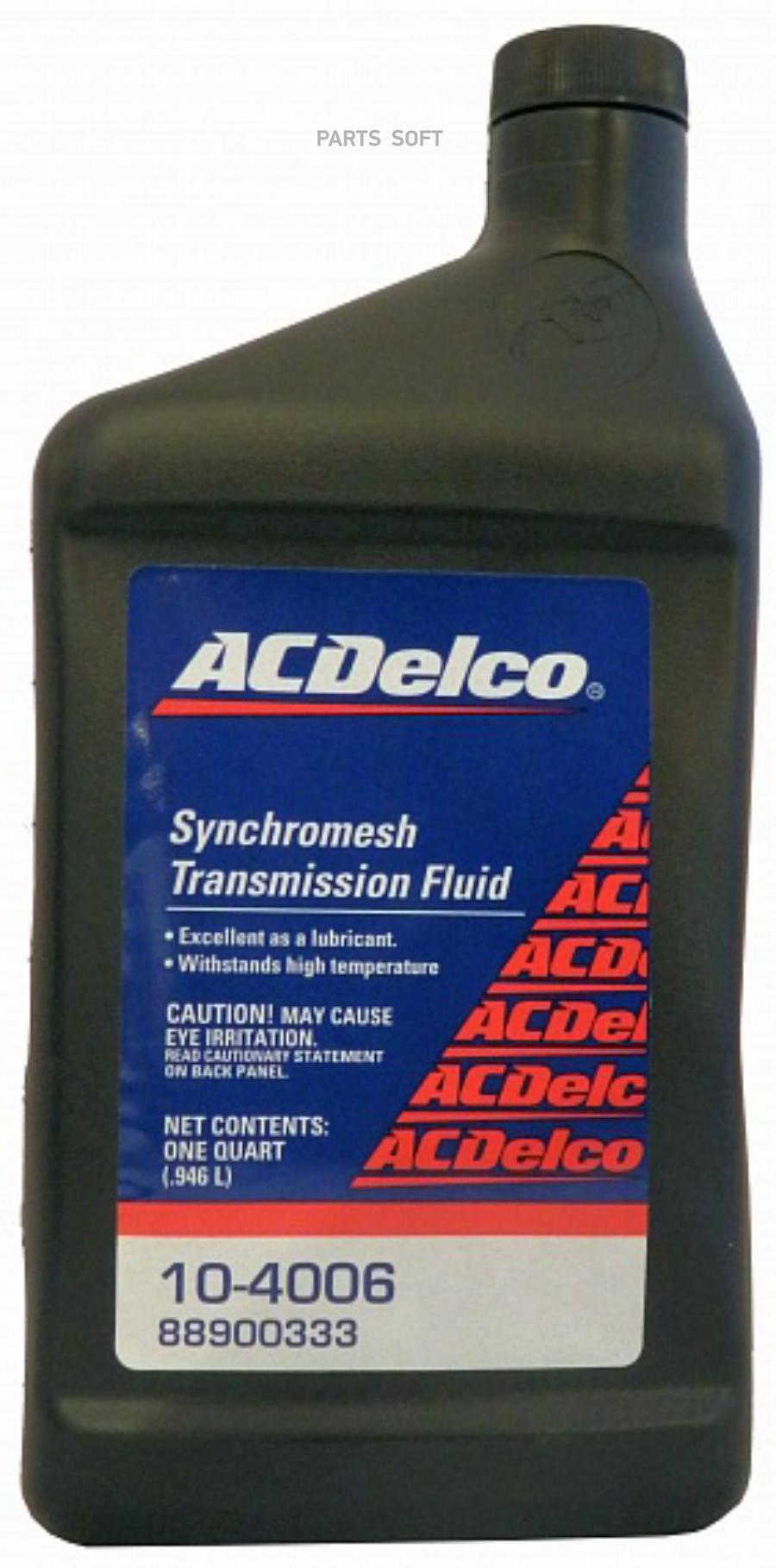 Масло трансмиссионное синтетическое SYNCHROMESH TRANSMISSION FLUID, 0,946л