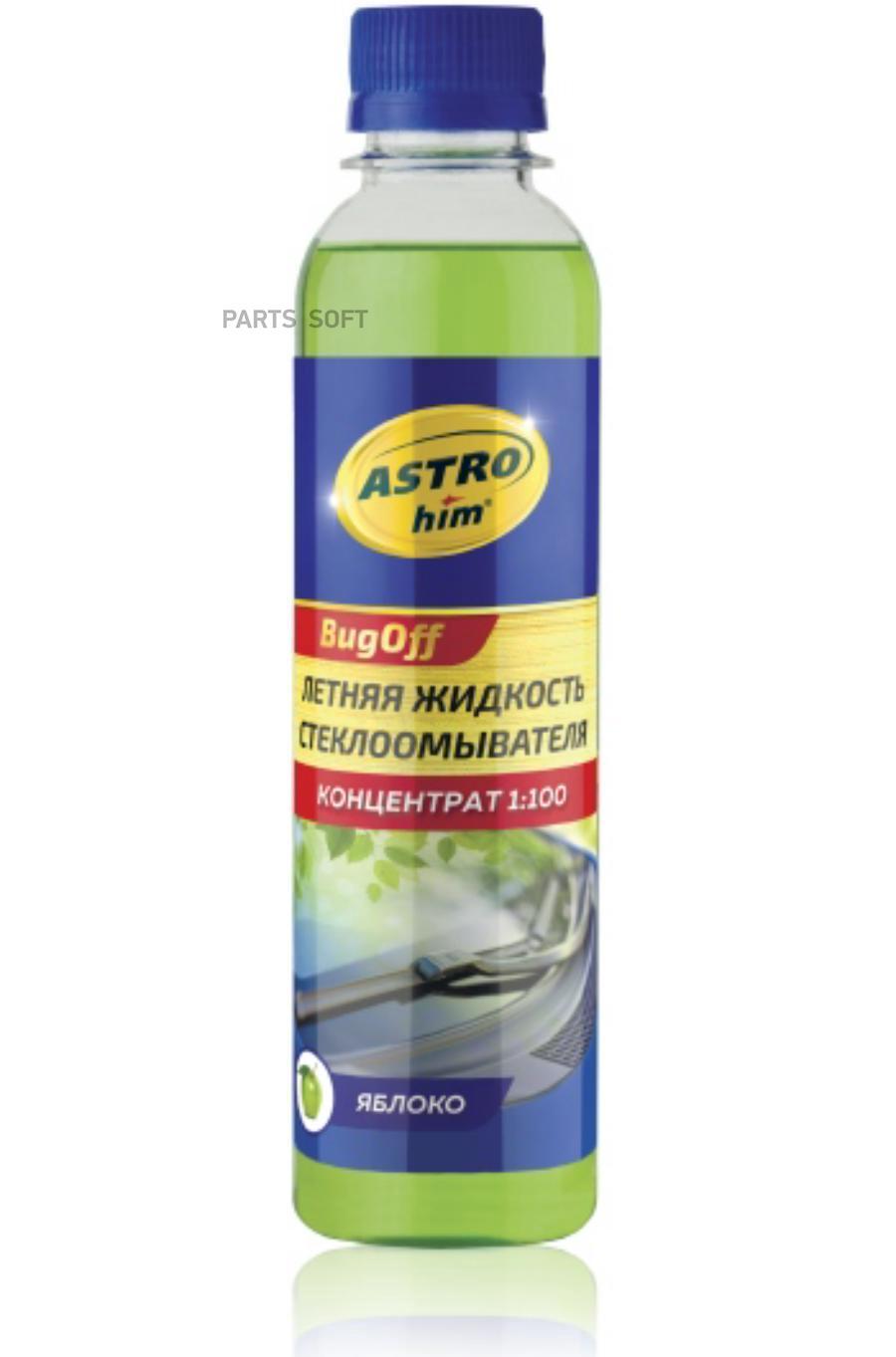 Жидкость стеклоомывателя летняя Bugoff концентрат 1:100, 250мл