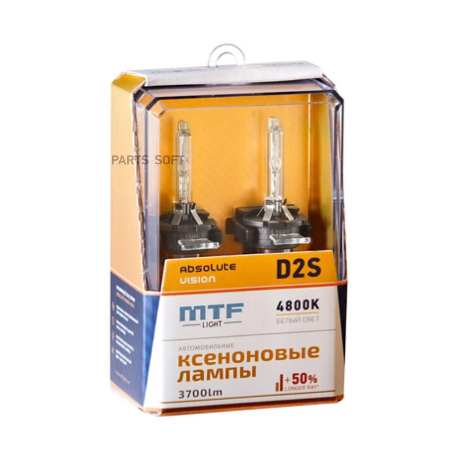 Ксеноновые лампы D2S