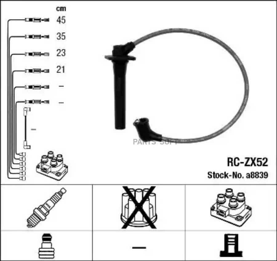 Провода в/в RCZX52