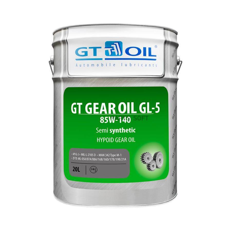 Масло трансмиссионное полусинтетическое GT GEAR Oil 85W-140, 20л