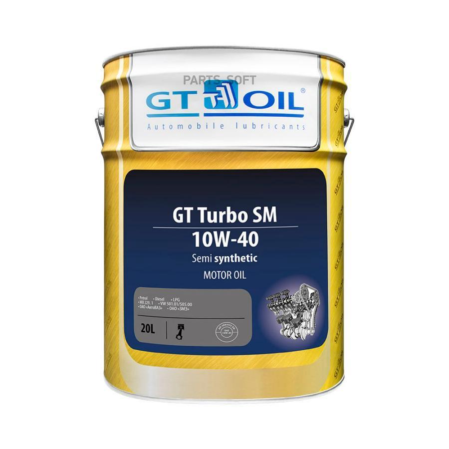 Масло моторное полусинтетическое GT Turbo SM 10W-40, 20л