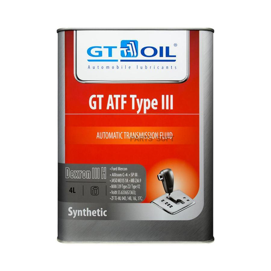 Масло трансмиссионное синтетическое GT ATF Type III, 4л