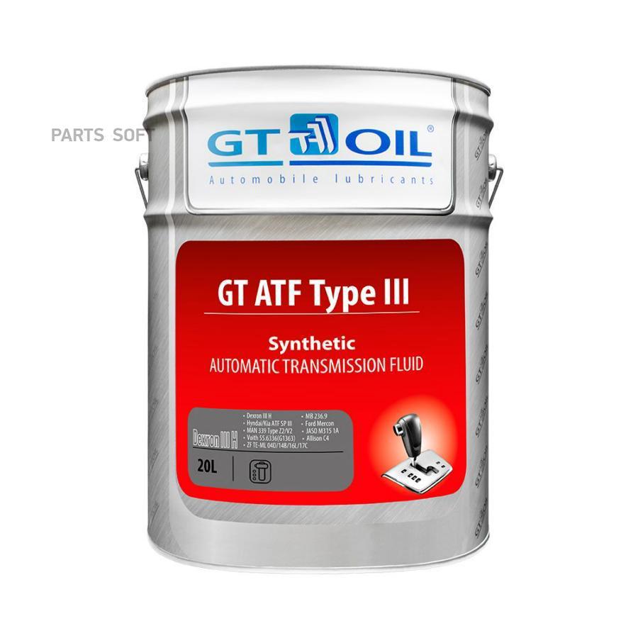 Масло трансмиссионное синтетическое GT ATF Type III, 20л