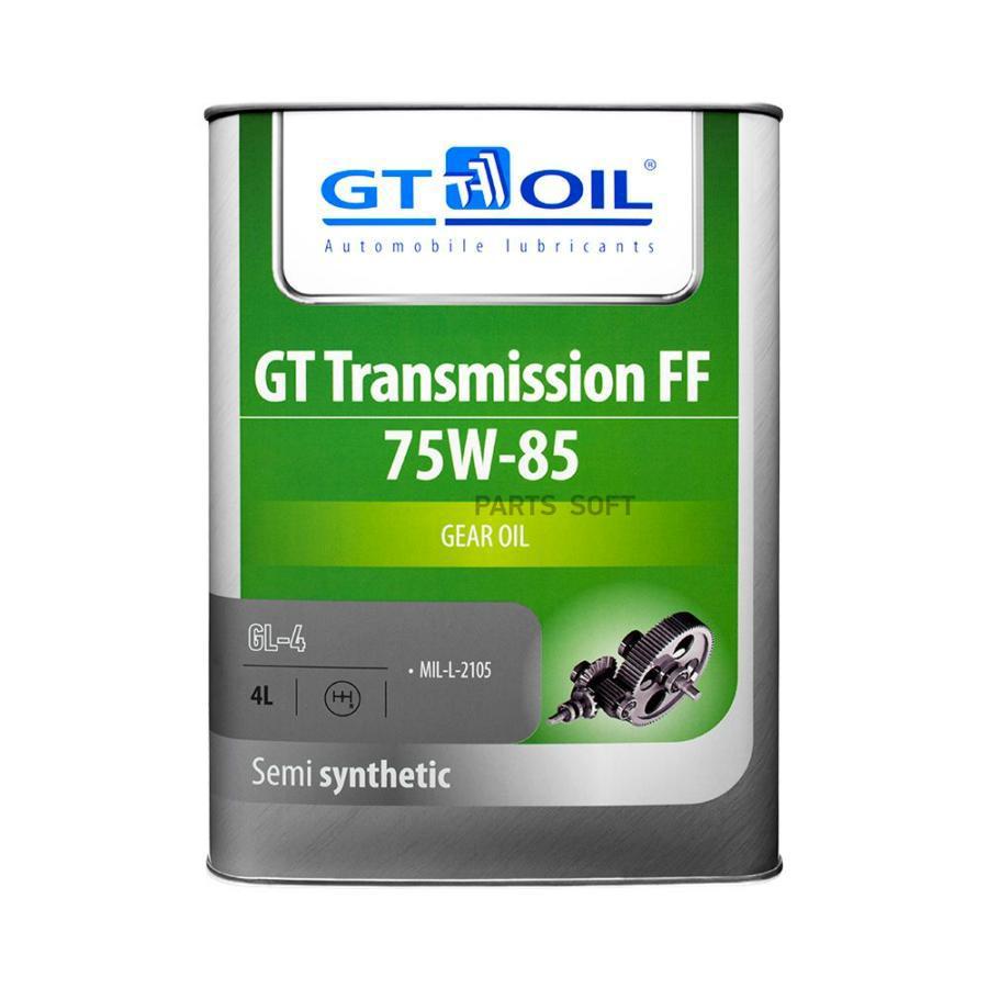 Масло трансмиссионное полусинтетическое GT Transmission FF 75W-85, 4л