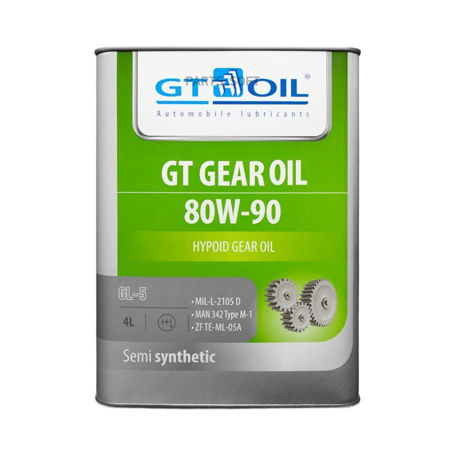 Масло трансмиссионное полусинтетическое GT GEAR Oil 80W-90, 4л