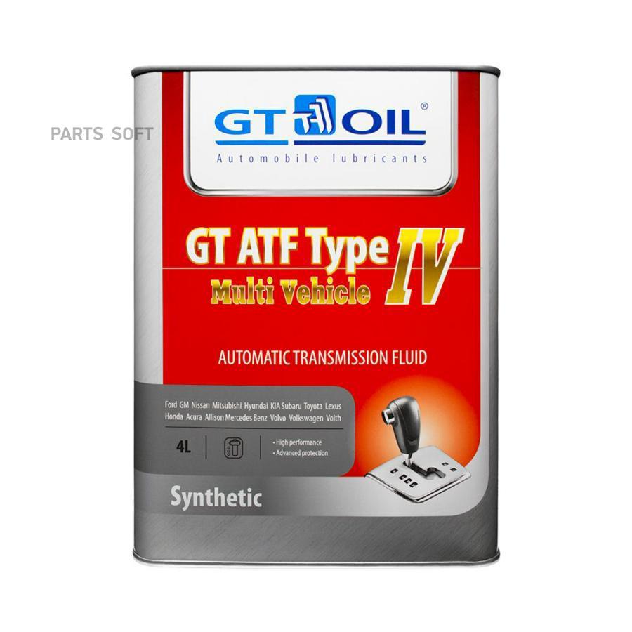 Масло трансмиссионное синтетическое GT ATF Type IV Multi Vehicle, 4л