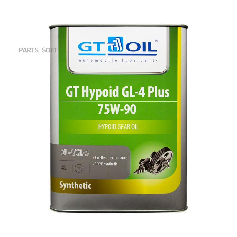 Масло трансмиссионное синтетическое GT Hypoid GL4 Plus 75W-90, 4л