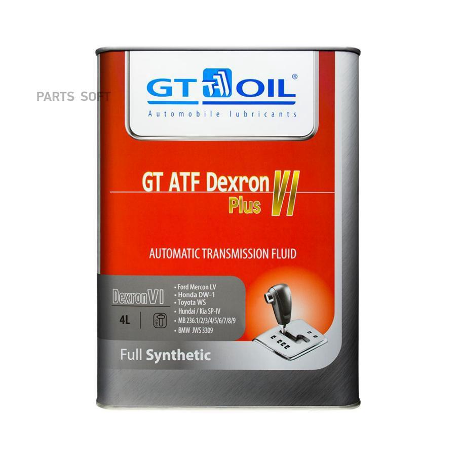 GT ATF DEXRON VI PLUS, 4 Л