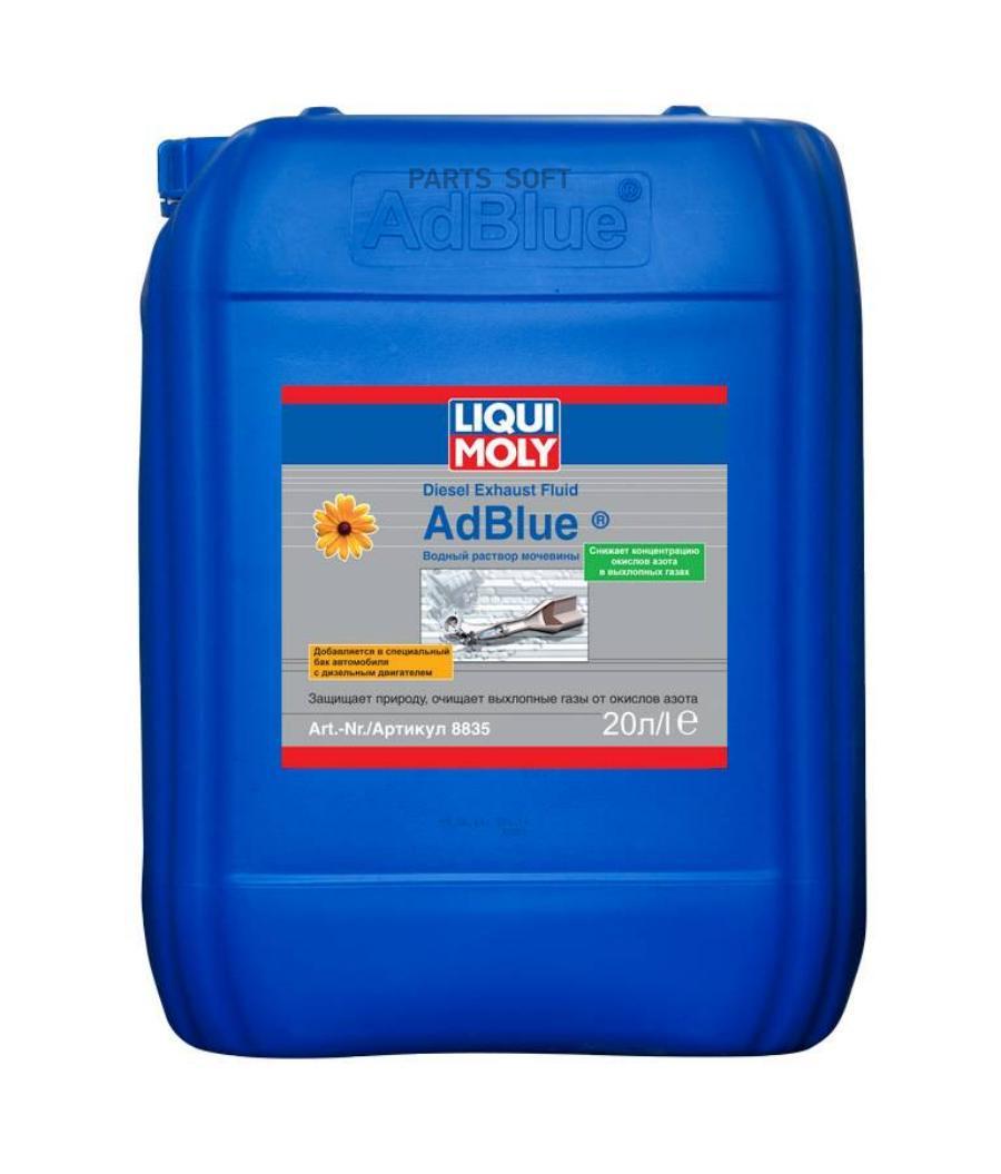 Раствор мочевины водный AdBlue (AUS 32), 20л