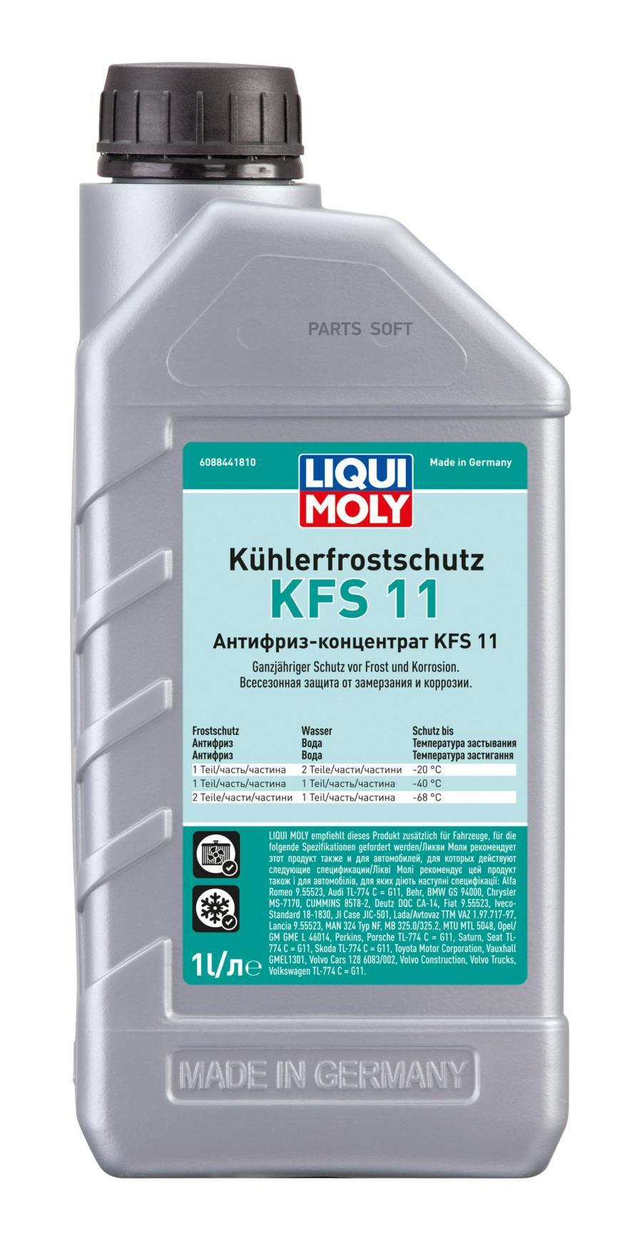 Антифриз-конц. Kuhlerfrostschutz KFS 2000 G11 (1л)