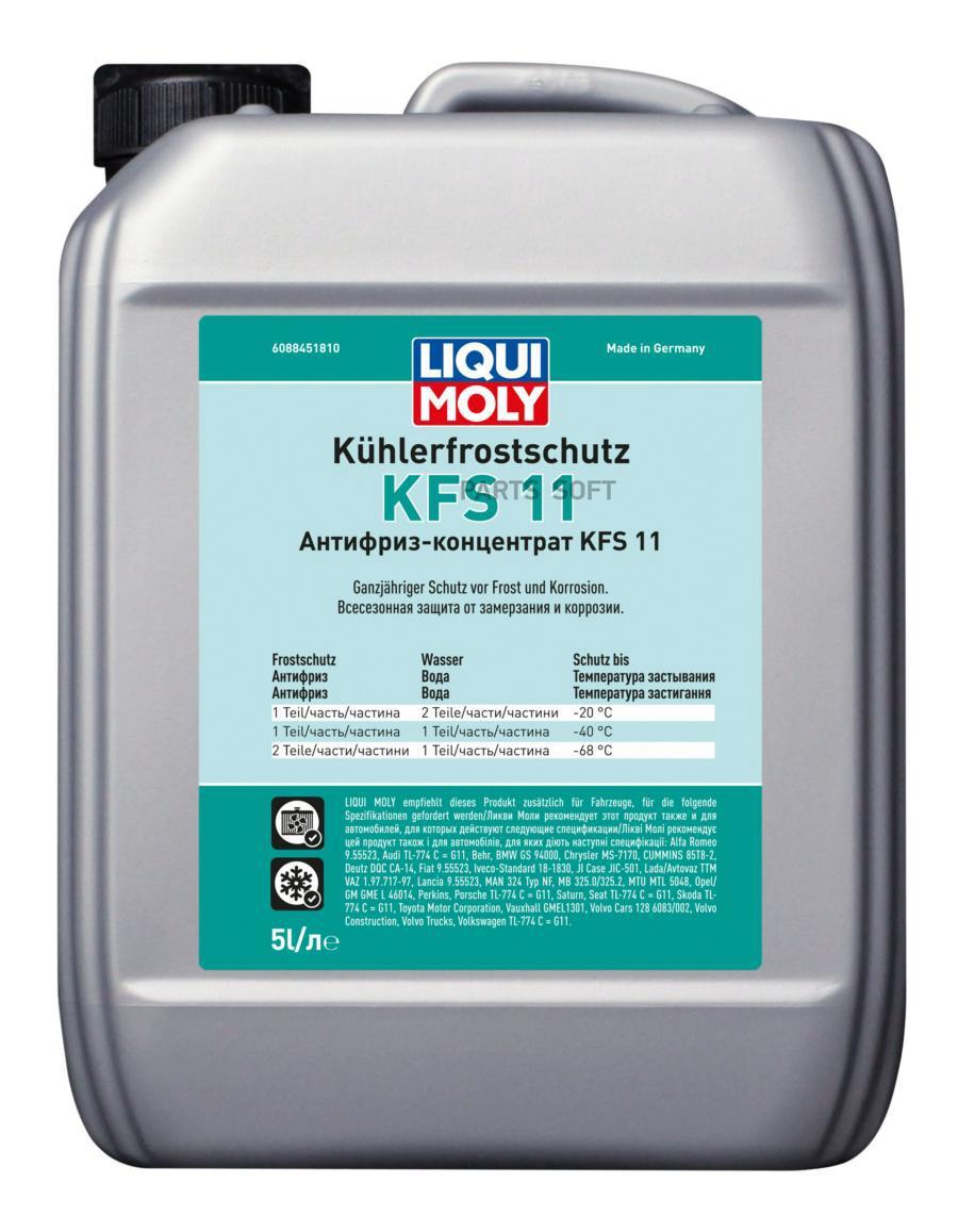 Антифриз-конц. Kuhlerfrostschutz KFS 2000 G11 (5л)