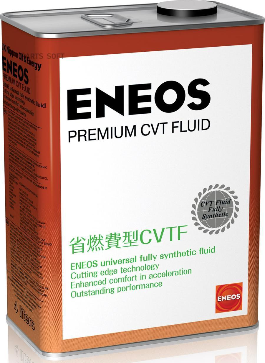 Масло трансмиссионное синтетическое Premium CVT Fluid, 4л