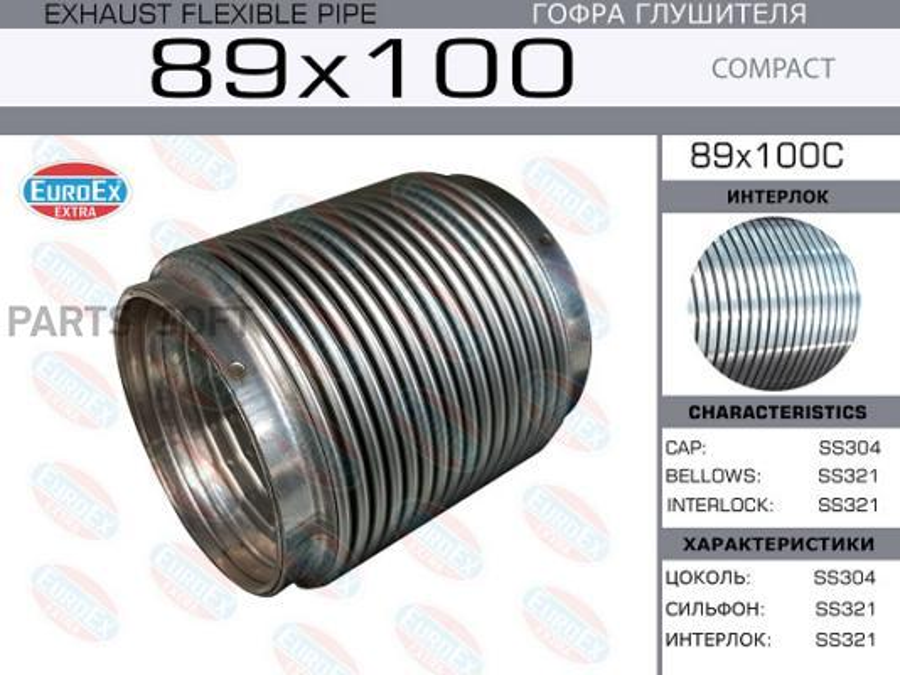 Гофра глушителя 89x100 Compact Series  SS321
