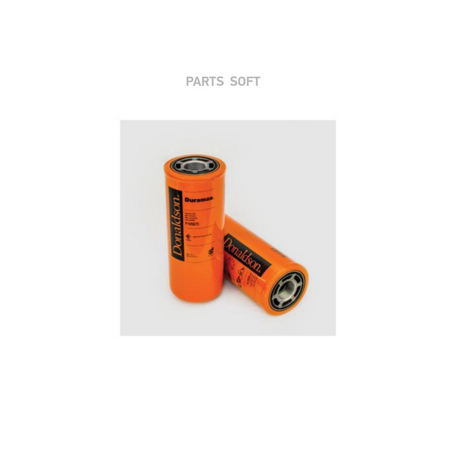P165675 гидравлический фильтр