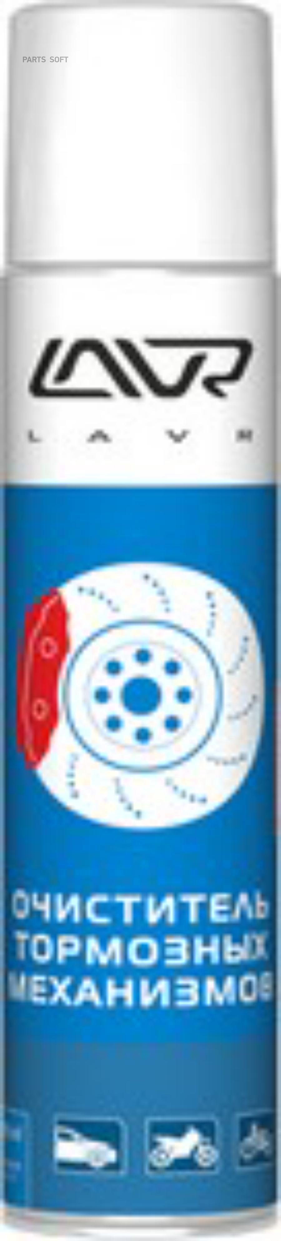 Очиститель тормозных механизмов LAVR Brake parts cleaner 400мл (аэрозоль)