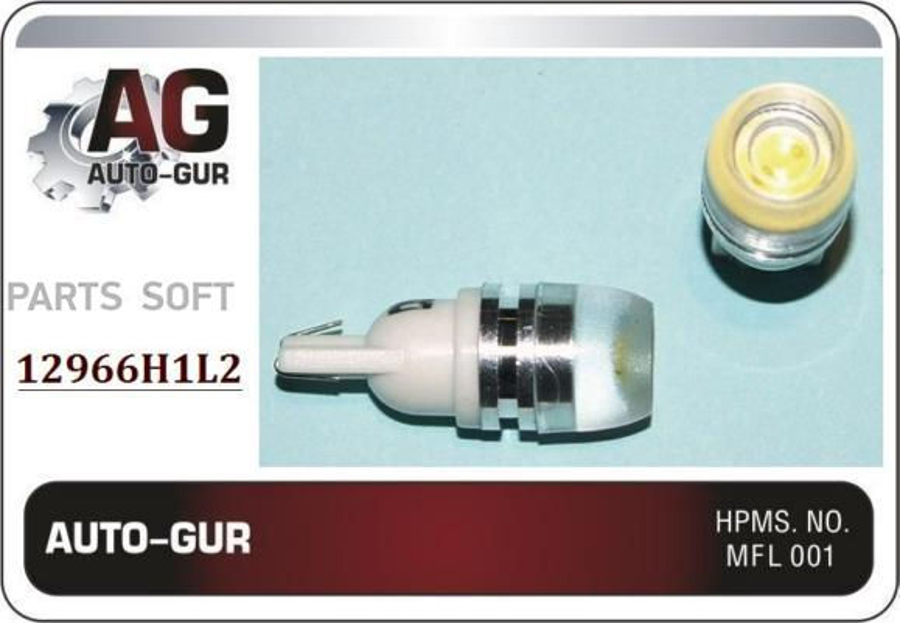 Лампа светодиодная w5w / t10 / 12v линза 1