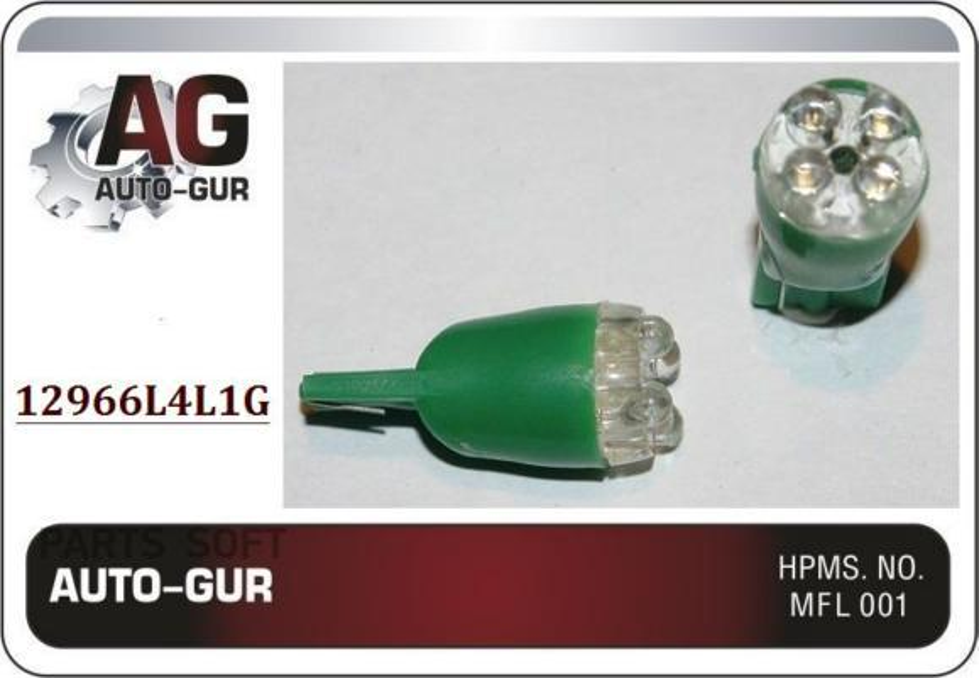 Лампа светодиодная w5w / t10 / 12v 4led монолит зел