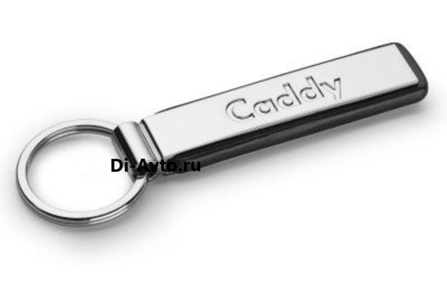 Брелок Volkswagen Caddy Key Chain Pendant Silver Metal