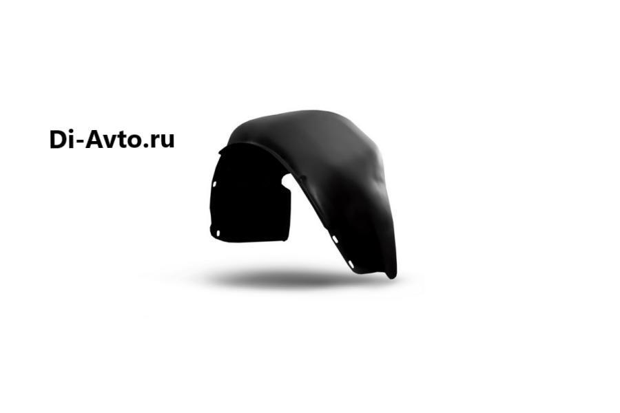 Подкрылок DAEWOO Nexia 1995-2007, 2007-> (передний левый)