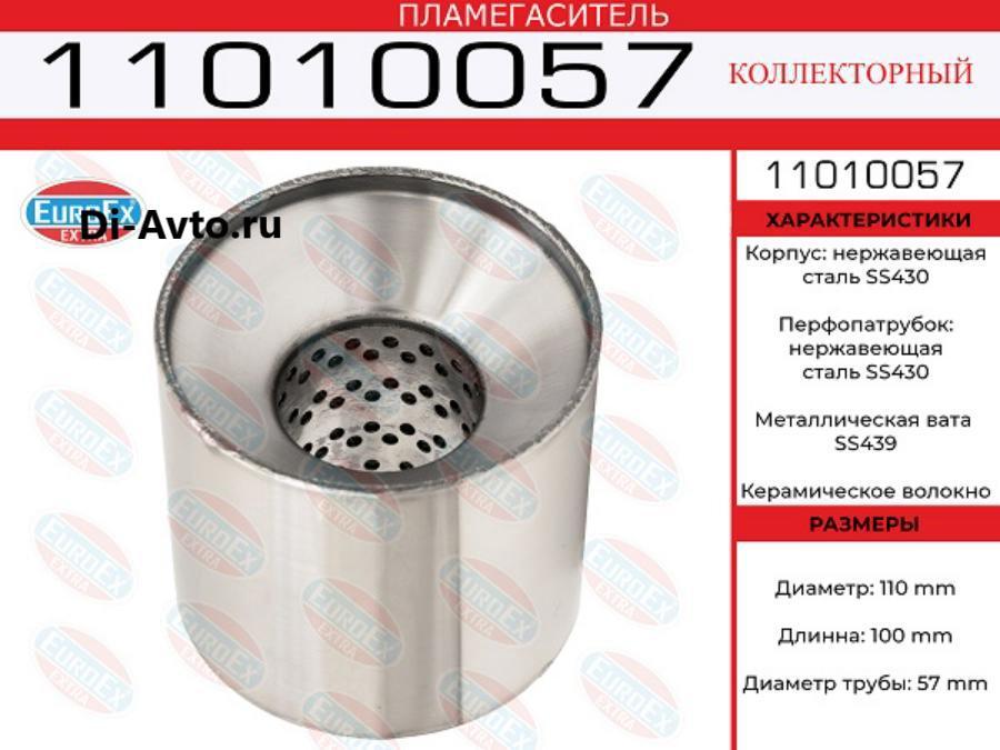 Пламегаситель коллекторный 110x100x57 нерж. (диаметр трубы 57мм, общая длина 100мм диаметр бочонка 110мм)