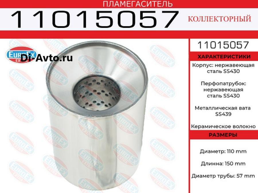 Пламегаситель коллекторный 110x150x57 нерж. (диаметр трубы 57мм, общая длина 150мм диаметр бочонка 110мм)