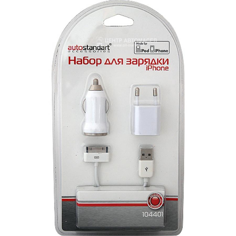 снЗарядное устройство для iPhone 3, 4 поколения,  220/24/12v -  5v 1А, к-т 3 предм. (блистер)