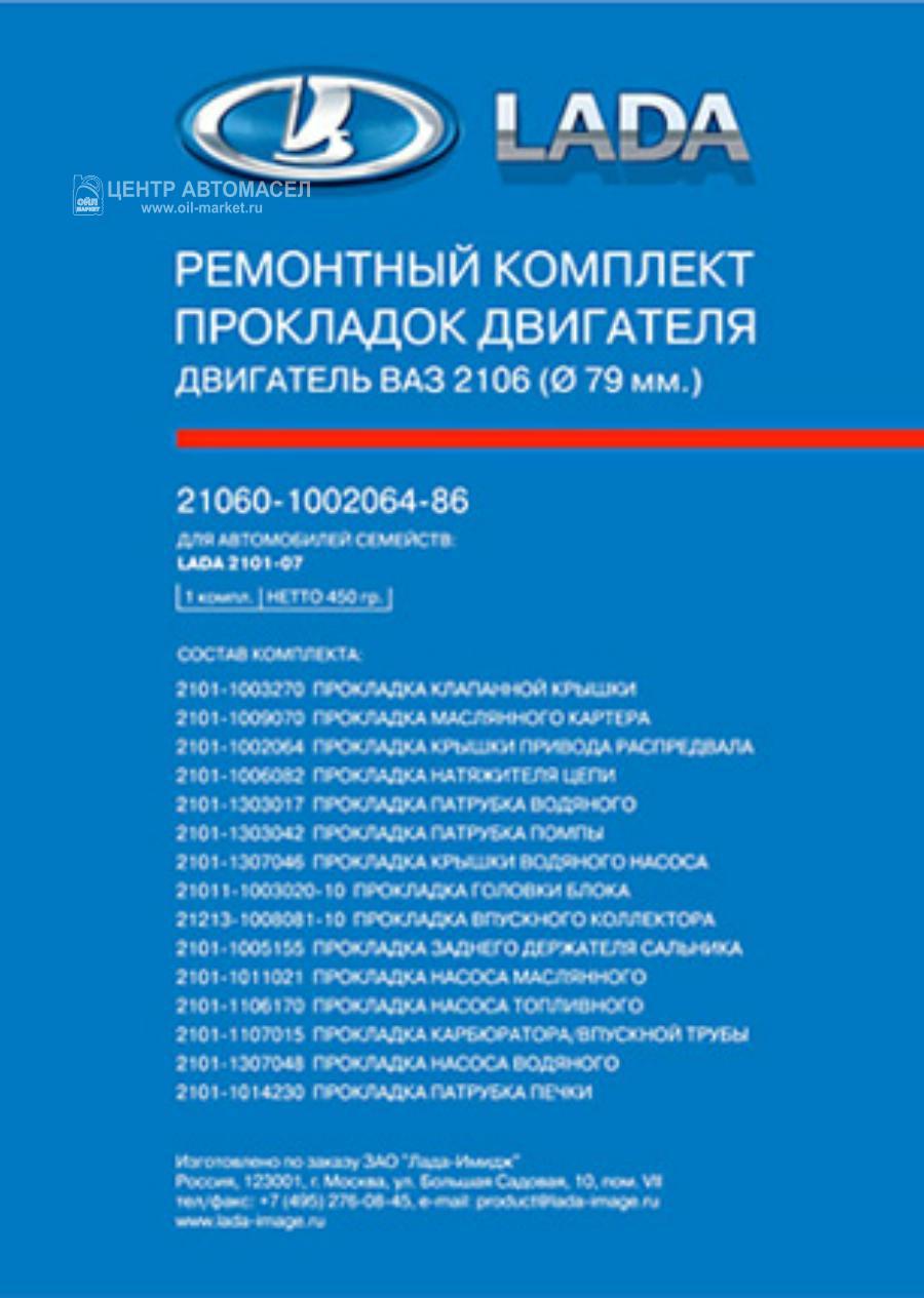 ПОЛНЫЙ КОМПЛЕКТ ПР-ОК ДВИГАТЕЛЯ ВАЗ 2101-07 D79 ПР