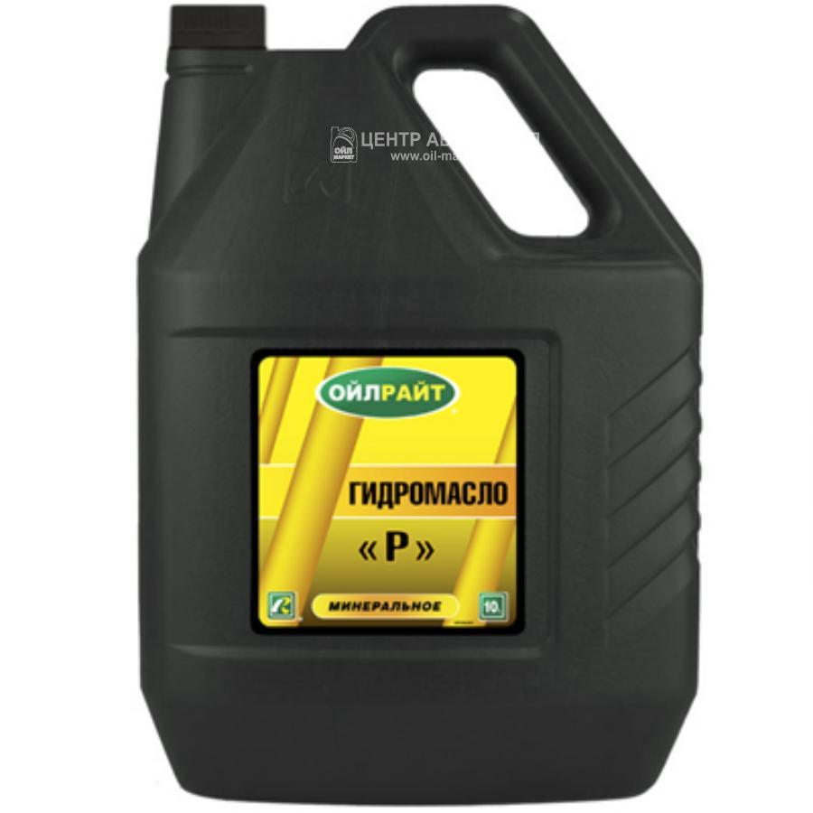 Масло гидравлическое OIL RIGHT марки Р 10л.