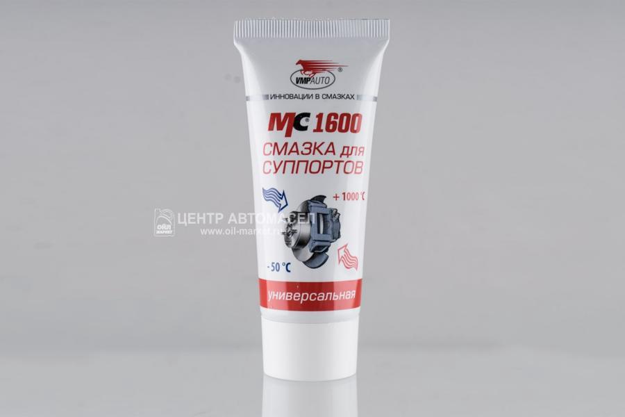 Смазка для суппортов МС 1600