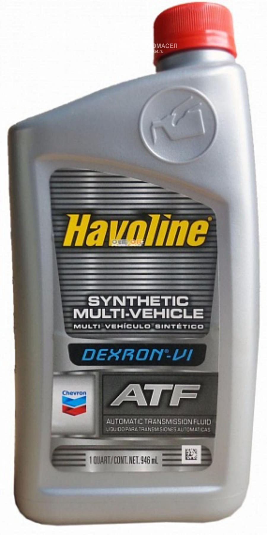 CHEVRON Havoline Synthetic ATF Multi-Vehicle Dexron-VI